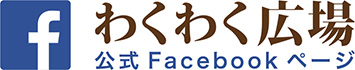 わくわく広場 公式Facebookページ