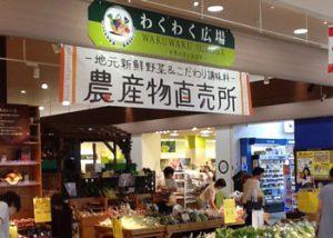 市場 藤沢 わいわい わいわい市 藤沢店